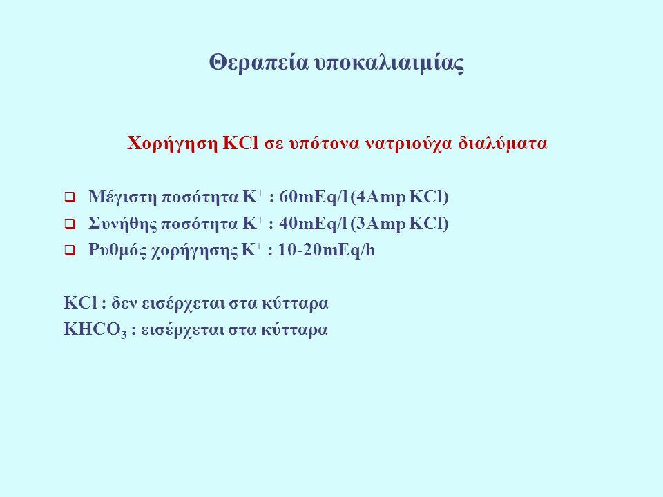 Θεραπεία υποκαλιαιμίας Χορήγηση KCl σε υπότονα νατριούχα διαλύματα  Μέγιστη ποσότητα Κ + : 60mEq/l (4Amp KCl)  Συνήθης ποσότητα Κ + : 40mEq/l (3Amp