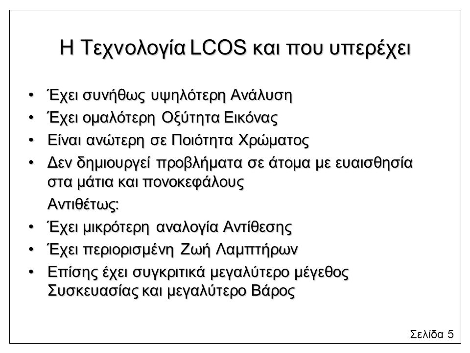 Η Τεχνολογία LCOS και που υπερέχει Έχει συνήθως υψηλότερη ΑνάλυσηΈχει συνήθως υψηλότερη Ανάλυση Έχει ομαλότερη Οξύτητα ΕικόναςΈχει ομαλότερη Οξύτητα Ε