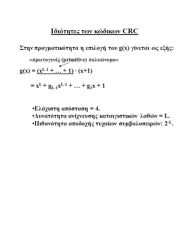 Iδιότητες των κώδικων CRC Στην πραγματικότητα η επιλογή του g(x) γίνεται ως εξής: g(x) = (x L-1 + … + 1) ∙ (x+1) = x L + g L-1 x L-1 + … + g 1 x + 1 Ελάχιστη απόσταση = 4.
