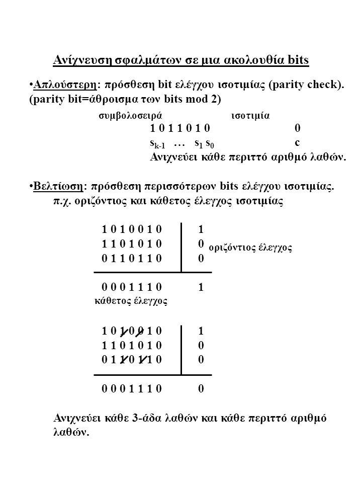 Ανίχνευση σφαλμάτων σε μια ακολουθία bits Απλούστερη: πρόσθεση bit ελέγχου ισοτιμίας (parity check).