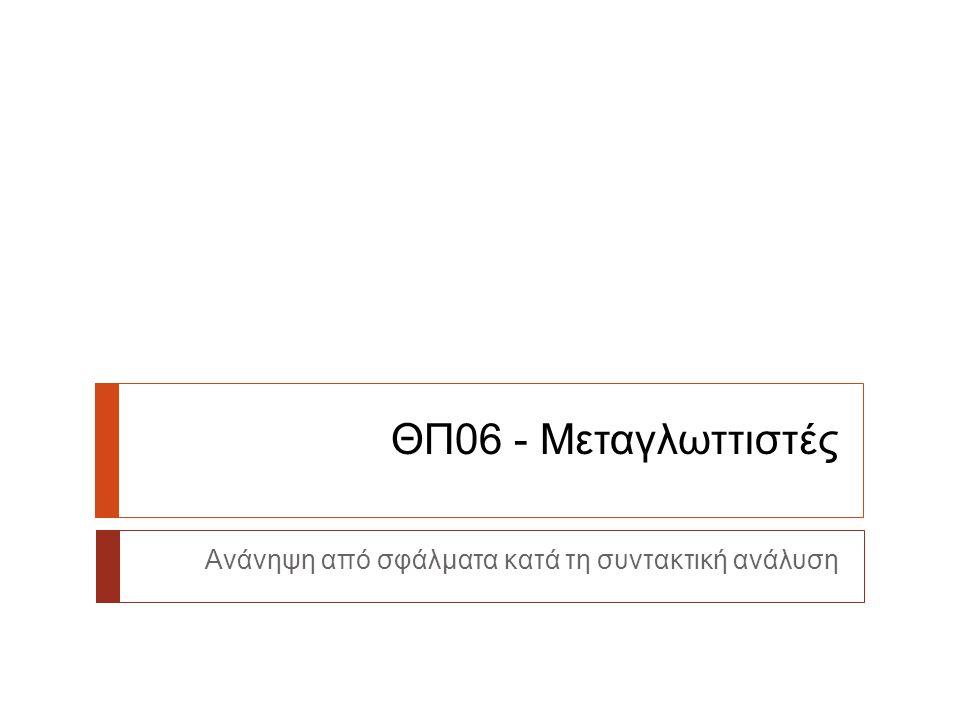 Παράδειγμα v1.1 Έξοδος: 1: syntax error, unexpected TK_NUM Προσθήκη: %error-verbose Είσοδος: 1.