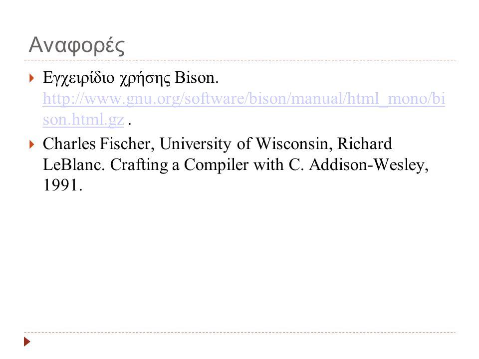 Αναφορές  Εγχειρίδιο χρήσης Bison.