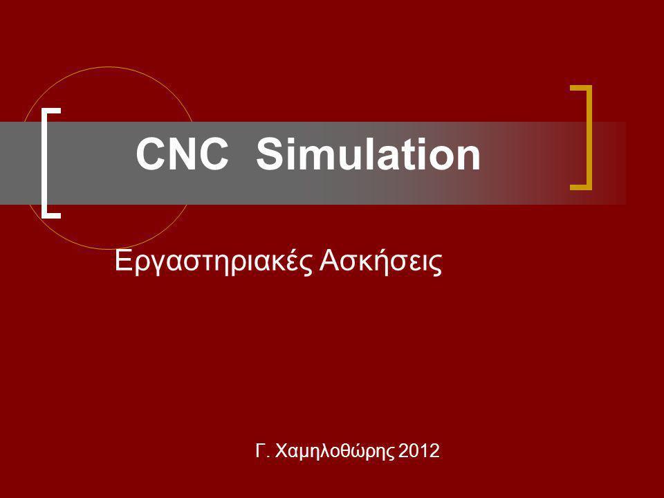 CNC Simulation Εργαστηριακές Ασκήσεις Γ. Χαμηλοθώρης 2012