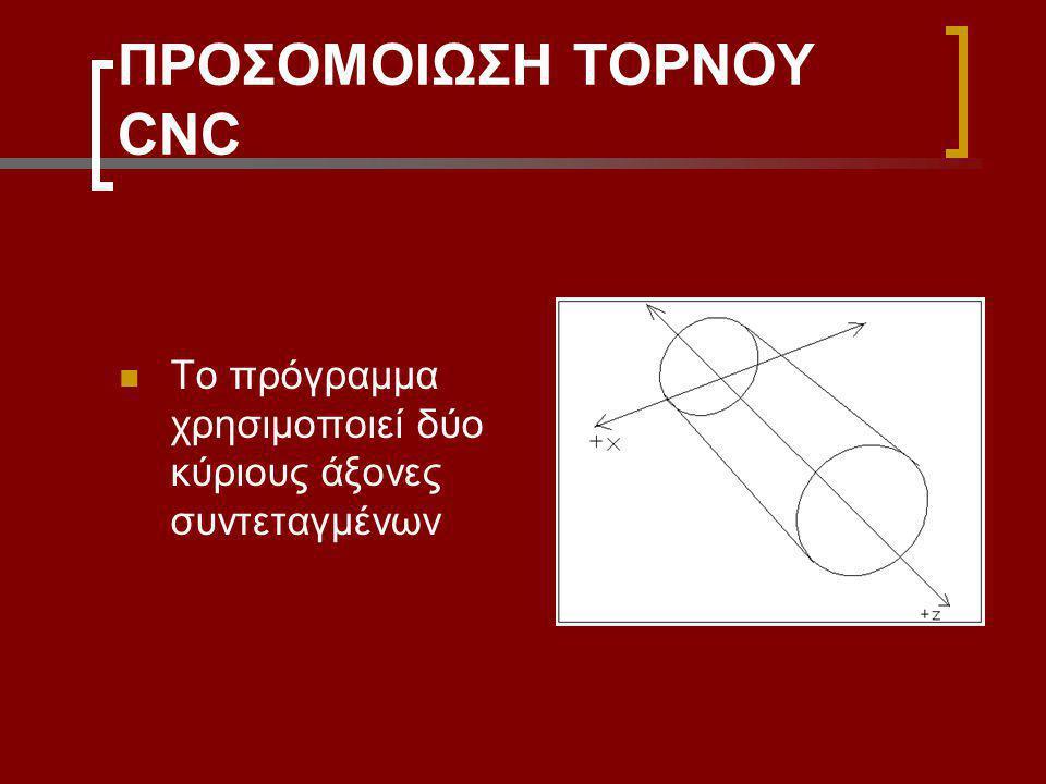 ΠΡΟΣΟΜΟΙΩΣΗ ΤΟΡΝΟΥ CNC Το πρόγραμμα χρησιμοποιεί δύο κύριους άξονες συντεταγμένων