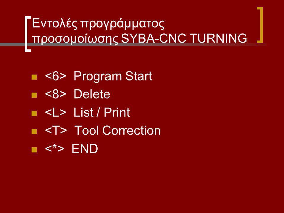 Εντολές προγράμματος προσομοίωσης SYBA-CNC TURNING Program Start Delete List / Print Tool Correction END
