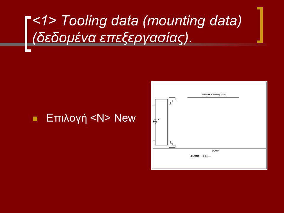 Tooling data (mounting data) (δεδομένα επεξεργασίας). Επιλογή New