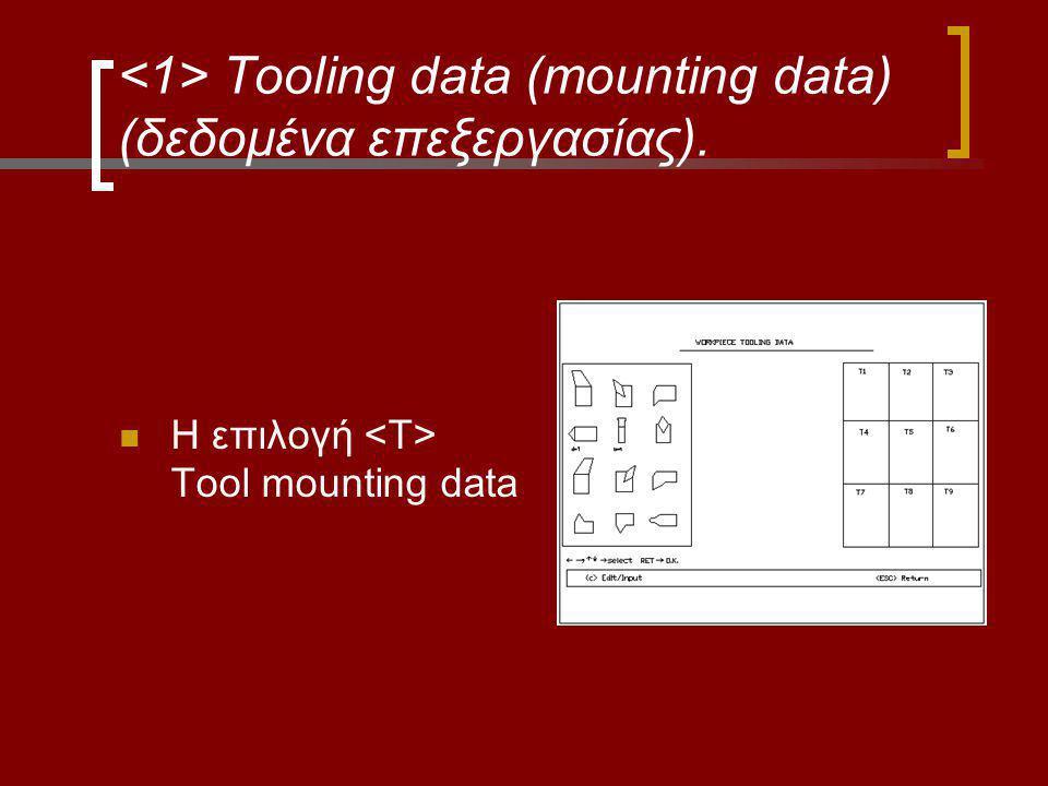 Tooling data (mounting data) (δεδομένα επεξεργασίας). Η επιλογή Tool mounting data