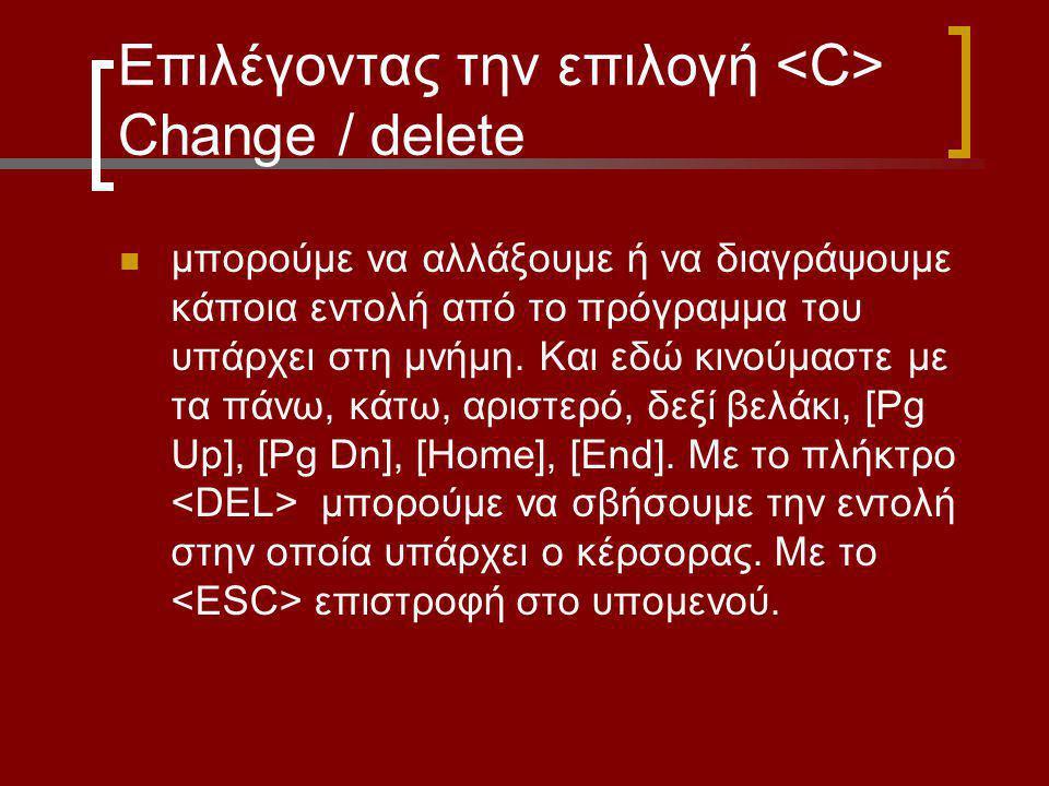 Επιλέγοντας την επιλογή Change / delete μπορούμε να αλλάξουμε ή να διαγράψουμε κάποια εντολή από το πρόγραμμα του υπάρχει στη μνήμη.