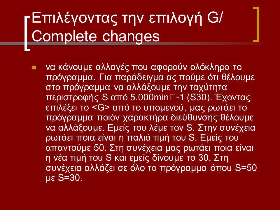 Επιλέγοντας την επιλογή G/ Complete changes να κάνουμε αλλαγές που αφορούν ολόκληρο το πρόγραμμα. Για παράδειγμα ας πούμε ότι θέλουμε στο πρόγραμμα να