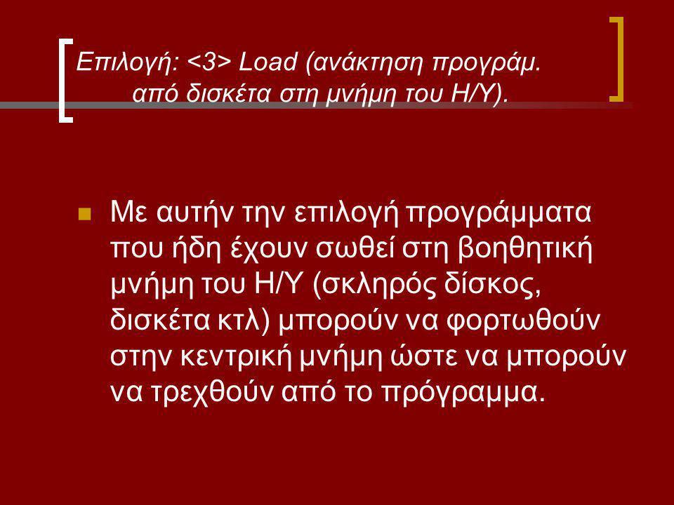 Επιλογή: Load (ανάκτηση προγράμ. από δισκέτα στη μνήμη του Η/Υ). Με αυτήν την επιλογή προγράμματα που ήδη έχουν σωθεί στη βοηθητική μνήμη του Η/Υ (σκλ