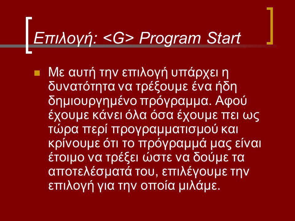 Επιλογή: Program Start Με αυτή την επιλογή υπάρχει η δυνατότητα να τρέξουμε ένα ήδη δημιουργημένο πρόγραμμα. Αφού έχουμε κάνει όλα όσα έχουμε πει ως τ
