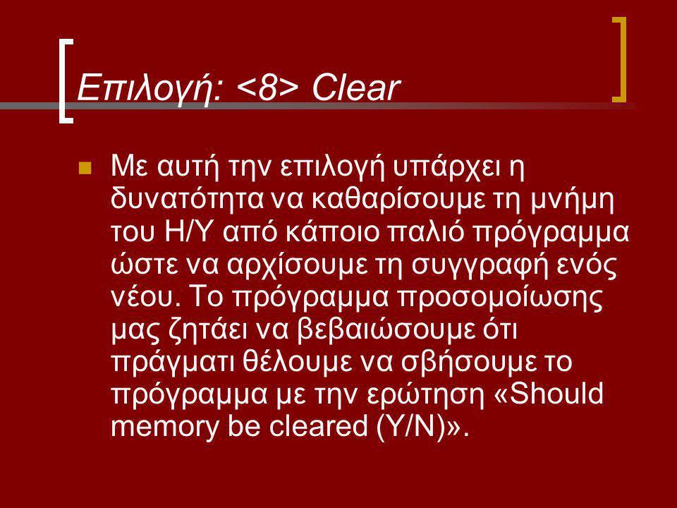 Επιλογή: Clear Με αυτή την επιλογή υπάρχει η δυνατότητα να καθαρίσουμε τη μνήμη του Η/Υ από κάποιο παλιό πρόγραμμα ώστε να αρχίσουμε τη συγγραφή ενός νέου.