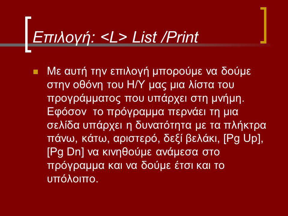 Επιλογή: List /Print Με αυτή την επιλογή μπορούμε να δούμε στην οθόνη του Η/Υ μας μια λίστα του προγράμματος που υπάρχει στη μνήμη.