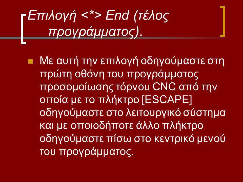 Επιλογή End (τέλος προγράμματος).