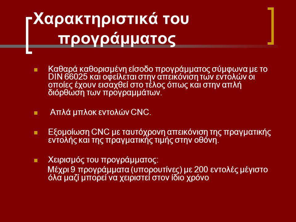 Χαρακτηριστικά του προγράμματος Καθαρά καθορισμένη είσοδο προγράμματος σύμφωνα με το DIN 66025 και οφείλεται στην απεικόνιση των εντολών οι οποίες έχο