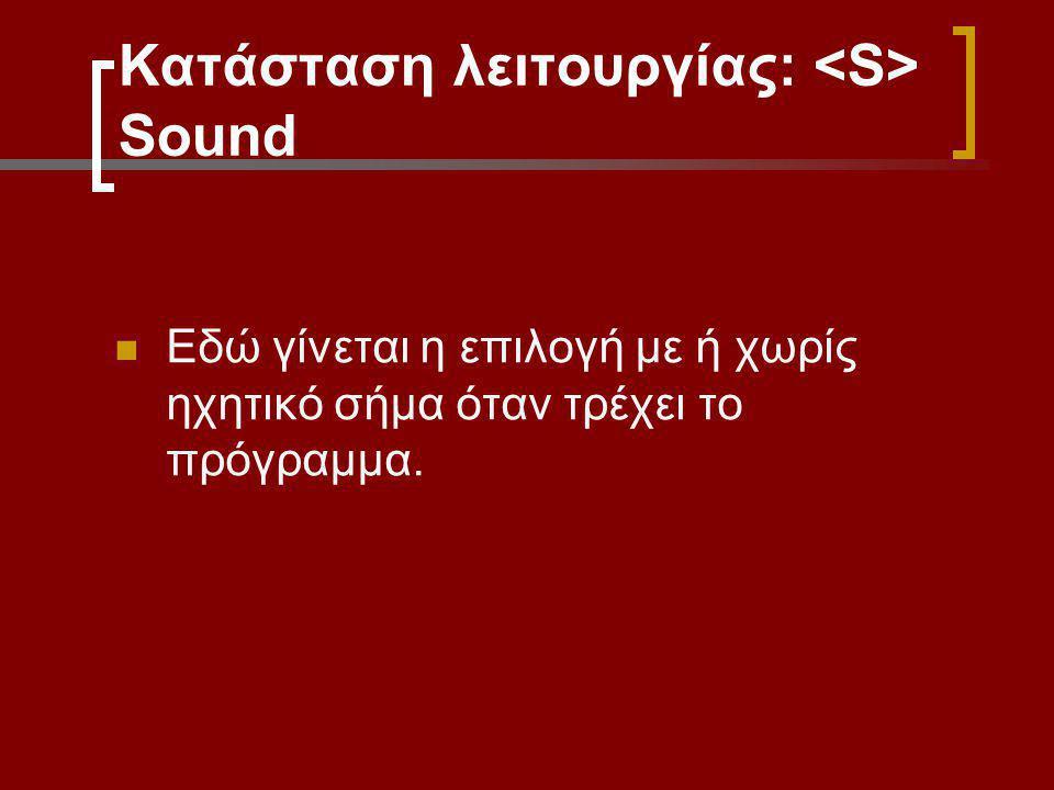 Κατάσταση λειτουργίας: Sound Εδώ γίνεται η επιλογή με ή χωρίς ηχητικό σήμα όταν τρέχει το πρόγραμμα.