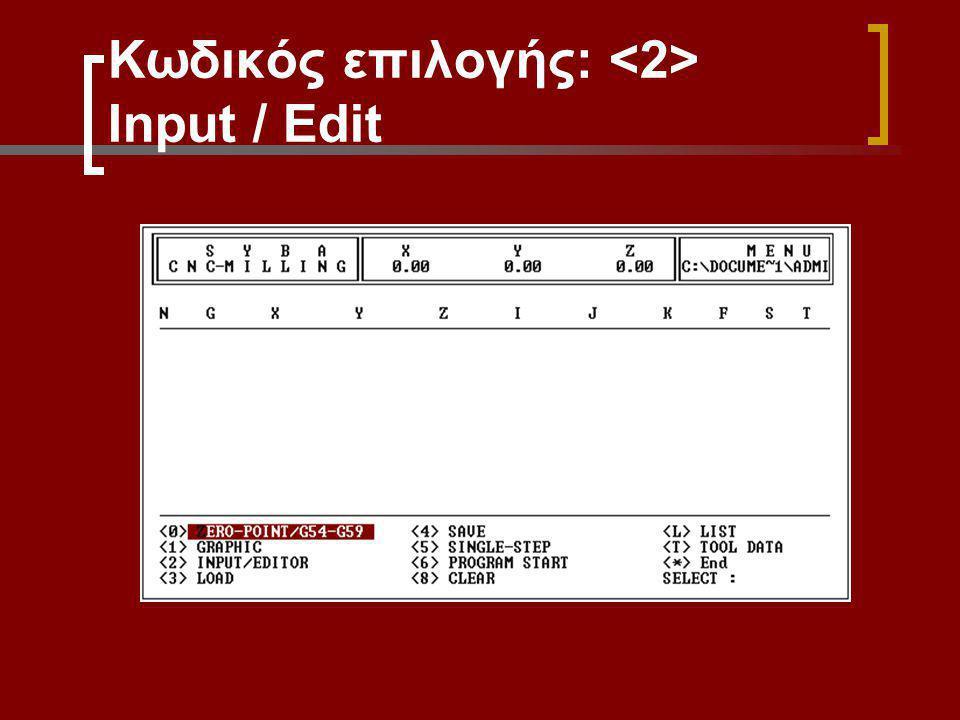 Κωδικός επιλογής: Input / Edit