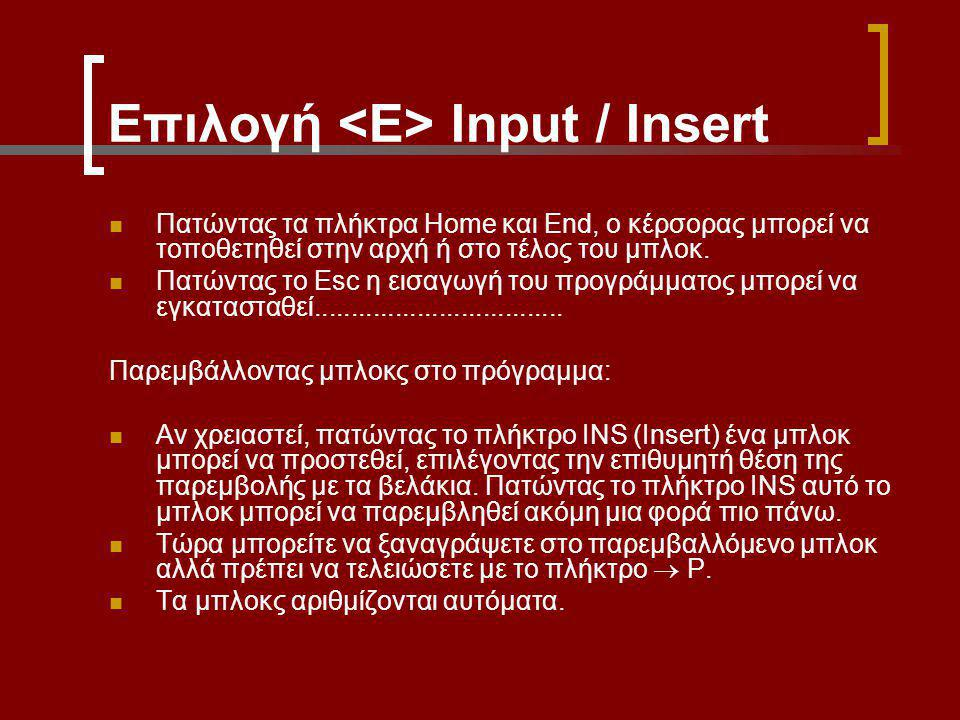 Επιλογή Input / Insert Πατώντας τα πλήκτρα Home και End, ο κέρσορας μπορεί να τοποθετηθεί στην αρχή ή στο τέλος του μπλοκ. Πατώντας το Esc η εισαγωγή