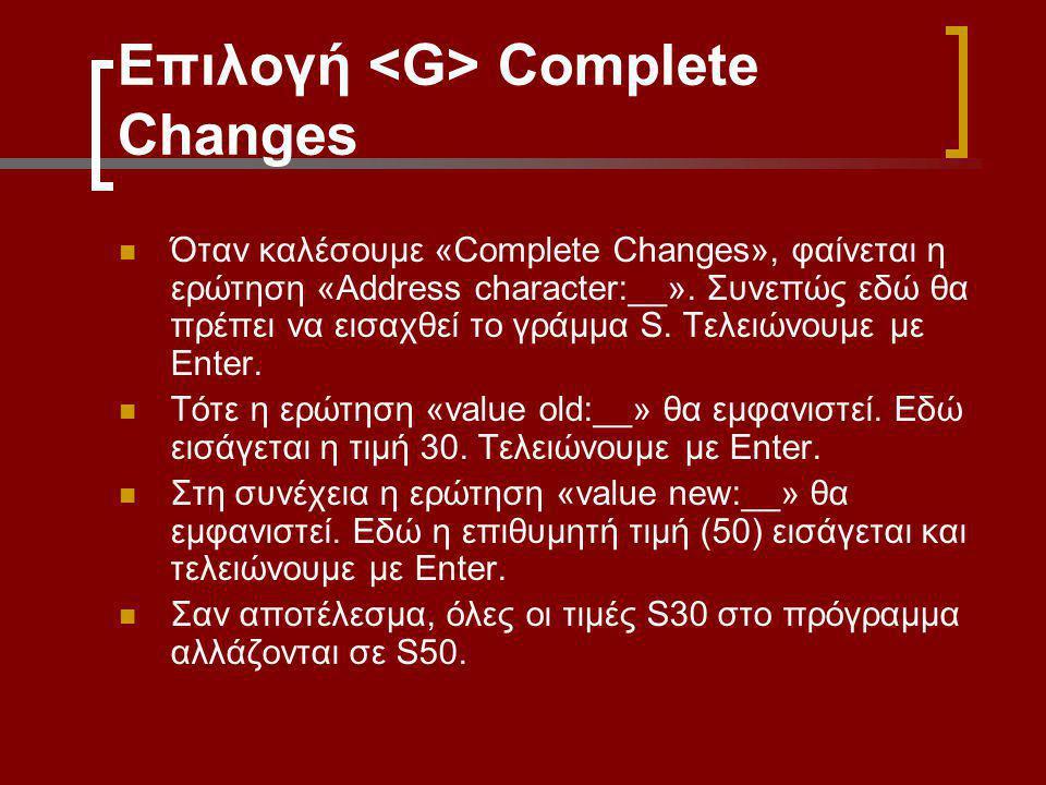 Επιλογή Complete Changes Όταν καλέσουμε «Complete Changes», φαίνεται η ερώτηση «Address character:__». Συνεπώς εδώ θα πρέπει να εισαχθεί το γράμμα S.