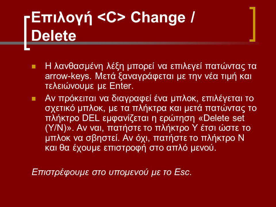 Επιλογή Change / Delete Η λανθασμένη λέξη μπορεί να επιλεγεί πατώντας τα arrow-keys. Μετά ξαναγράφεται με την νέα τιμή και τελειώνουμε με Enter. Aν πρ