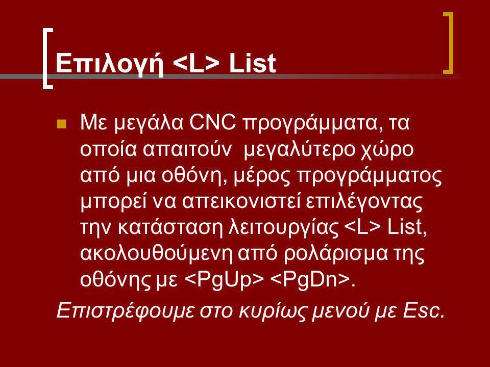 Επιλογή List Με μεγάλα CNC προγράμματα, τα οποία απαιτούν μεγαλύτερο χώρο από μια οθόνη, μέρος προγράμματος μπορεί να απεικονιστεί επιλέγοντας την κατάσταση λειτουργίας List, ακολουθούμενη από ρολάρισμα της οθόνης με.
