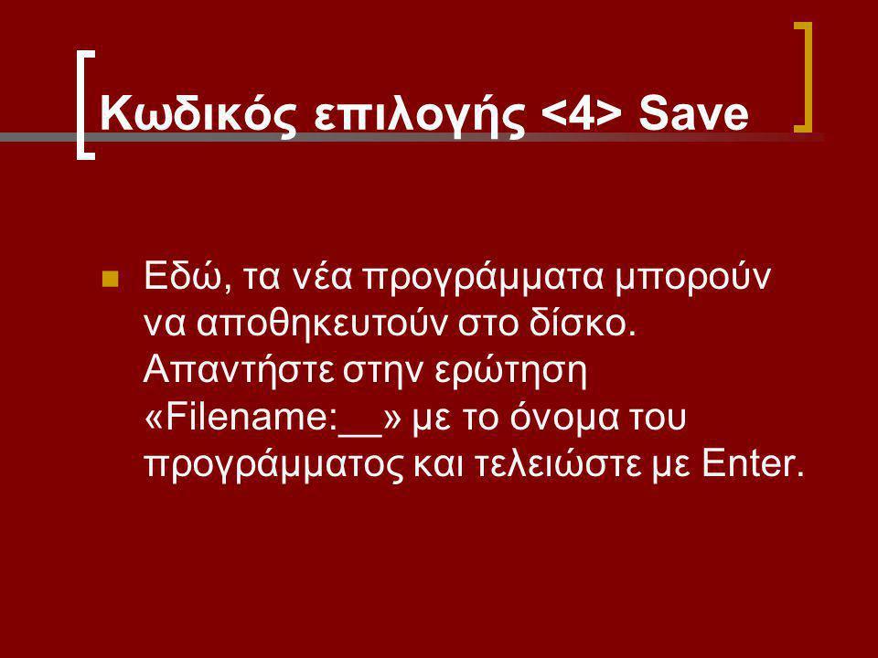Κωδικός επιλογής Save Εδώ, τα νέα προγράμματα μπορούν να αποθηκευτούν στο δίσκο. Απαντήστε στην ερώτηση «Filename:__» με το όνομα του προγράμματος και