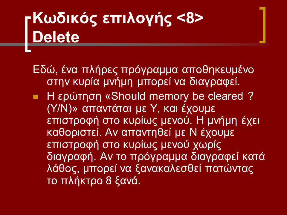 Κωδικός επιλογής Delete Εδώ, ένα πλήρες πρόγραμμα αποθηκευμένο στην κυρία μνήμη μπορεί να διαγραφεί. Η ερώτηση «Should memory be cleared ? (Y/N)» απαν