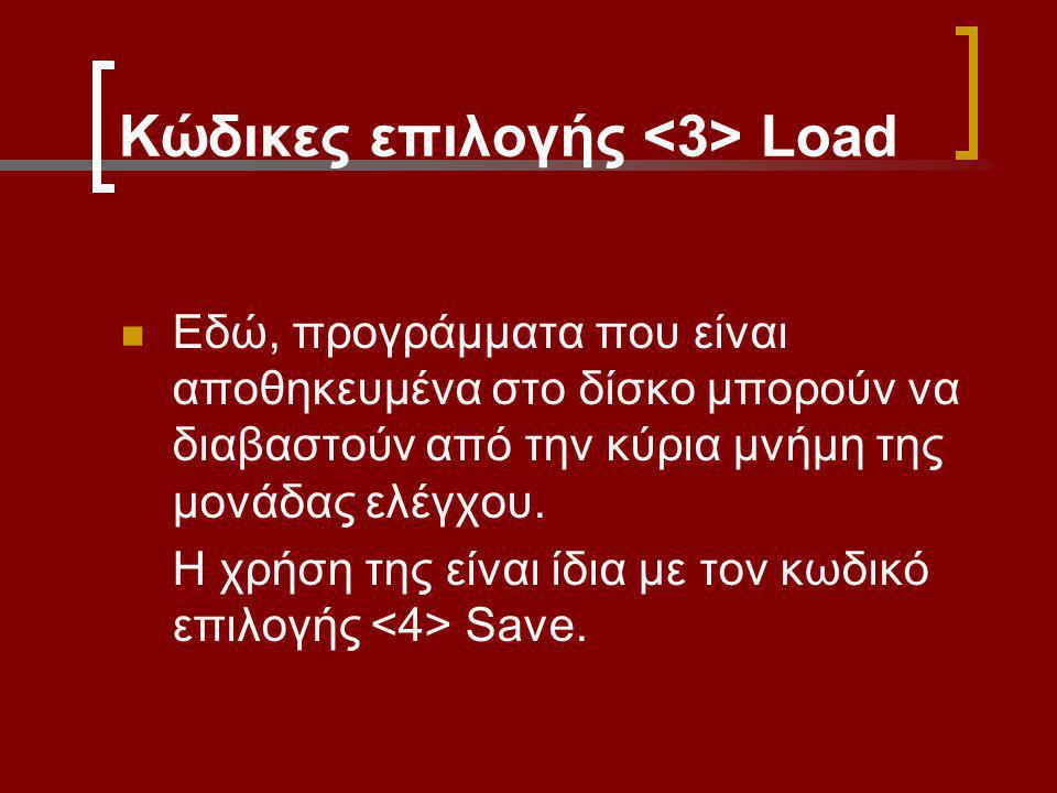 Κώδικες επιλογής Load Εδώ, προγράμματα που είναι αποθηκευμένα στο δίσκο μπορούν να διαβαστούν από την κύρια μνήμη της μονάδας ελέγχου. Η χρήση της είν