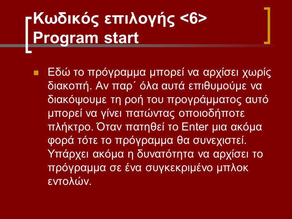 Κωδικός επιλογής Program start Εδώ το πρόγραμμα μπορεί να αρχίσει χωρίς διακοπή. Αν παρ΄ όλα αυτά επιθυμούμε να διακόψουμε τη ροή του προγράμματος αυτ