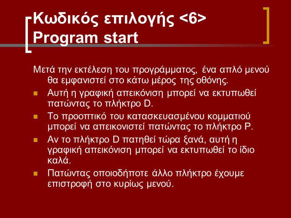 Κωδικός επιλογής Program start Μετά την εκτέλεση του προγράμματος, ένα απλό μενού θα εμφανιστεί στο κάτω μέρος της οθόνης. Αυτή η γραφική απεικόνιση μ