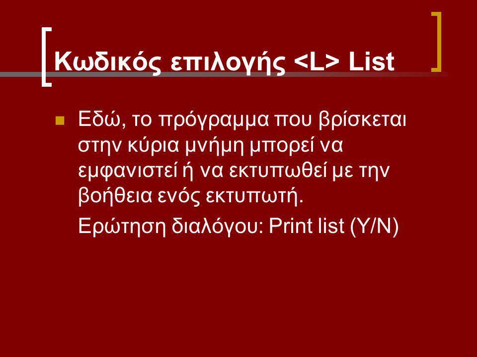 Κωδικός επιλογής List Εδώ, το πρόγραμμα που βρίσκεται στην κύρια μνήμη μπορεί να εμφανιστεί ή να εκτυπωθεί με την βοήθεια ενός εκτυπωτή.