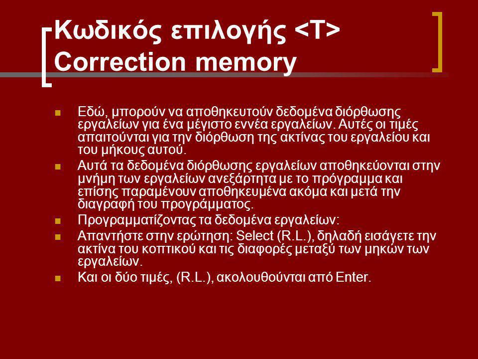 Κωδικός επιλογής Correction memory Εδώ, μπορούν να αποθηκευτούν δεδομένα διόρθωσης εργαλείων για ένα μέγιστο εννέα εργαλείων. Αυτές οι τιμές απαιτούντ