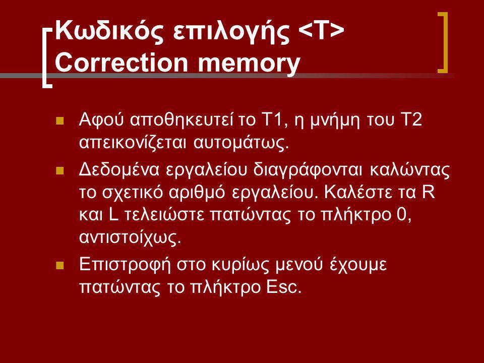 Κωδικός επιλογής Correction memory Αφού αποθηκευτεί το Τ1, η μνήμη του Τ2 απεικονίζεται αυτομάτως. Δεδομένα εργαλείου διαγράφονται καλώντας το σχετικό