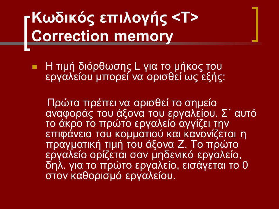 Κωδικός επιλογής Correction memory Η τιμή διόρθωσης L για το μήκος του εργαλείου μπορεί να ορισθεί ως εξής: Πρώτα πρέπει να ορισθεί το σημείο αναφοράς του άξονα του εργαλείου.