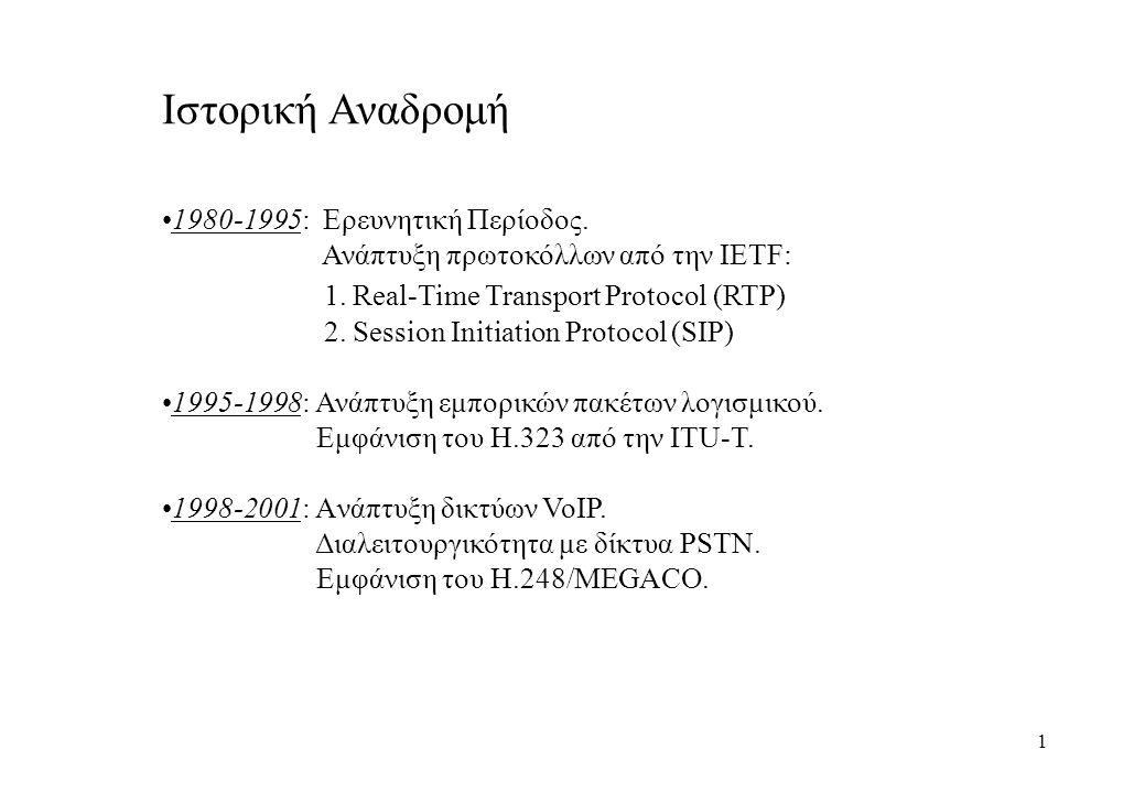 1 Ιστορική Αναδρομή 1980-1995: Ερευνητική Περίοδος.