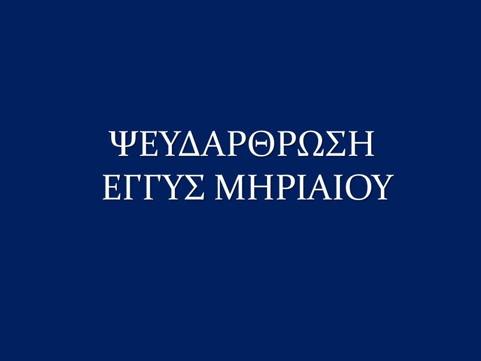 ΨΕΥΔΑΡΘΡΩΣΗ ΕΓΓΥΣ ΜΗΡΙΑΙΟΥ