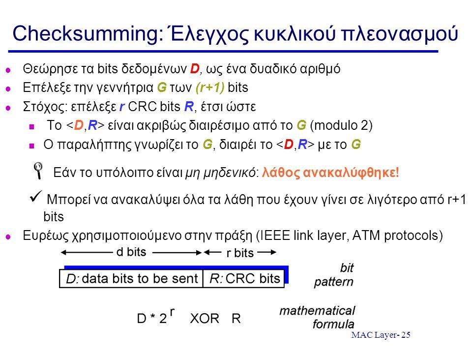 MAC Layer- 25 Checksumming: Έλεγχος κυκλικού πλεονασμού Θεώρησε τα bits δεδομένων D, ως ένα δυαδικό αριθμό Επέλεξε την γεννήτρια G των (r+1) bits Στόχ