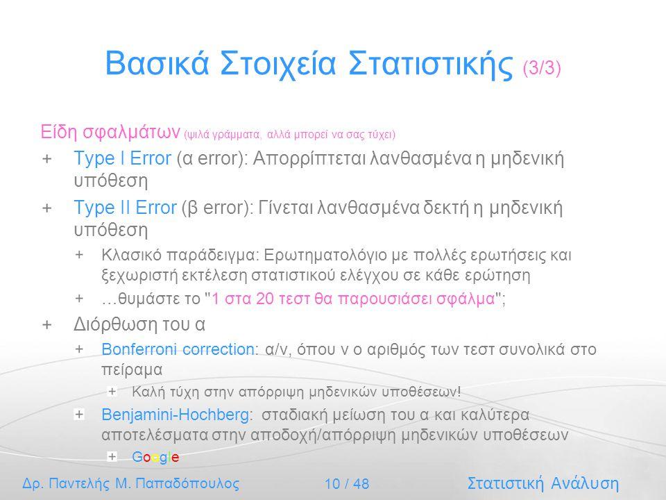 Στατιστική Ανάλυση Δρ. Παντελής Μ. Παπαδόπουλος 10 / 48 Βασικά Στοιχεία Στατιστικής (3/3) Είδη σφαλμάτων (ψιλά γράμματα, αλλά μπορεί να σας τύχει) Typ
