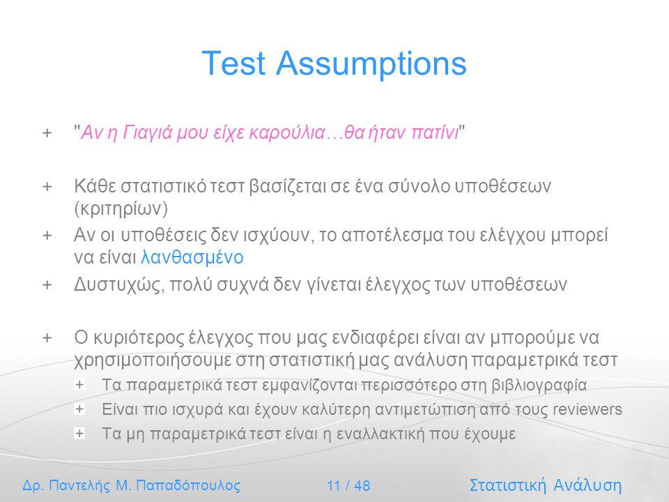 Στατιστική Ανάλυση Δρ. Παντελής Μ. Παπαδόπουλος 11 / 48 Test Assumptions