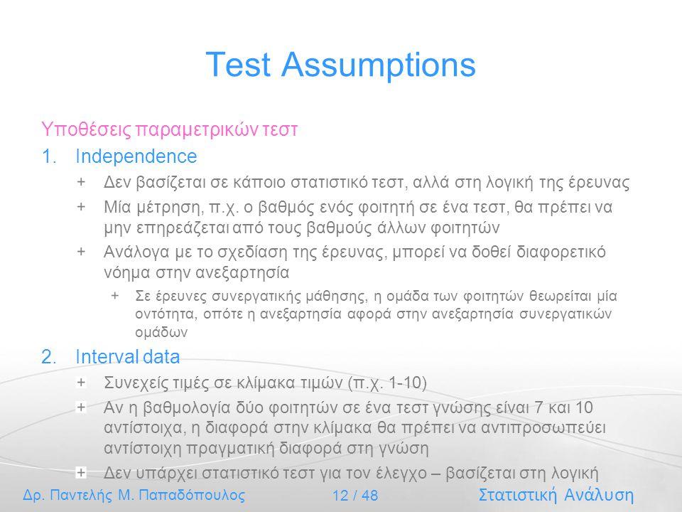 Στατιστική Ανάλυση Δρ. Παντελής Μ. Παπαδόπουλος 12 / 48 Test Assumptions Υποθέσεις παραμετρικών τεστ 1.Independence Δεν βασίζεται σε κάποιο στατιστικό