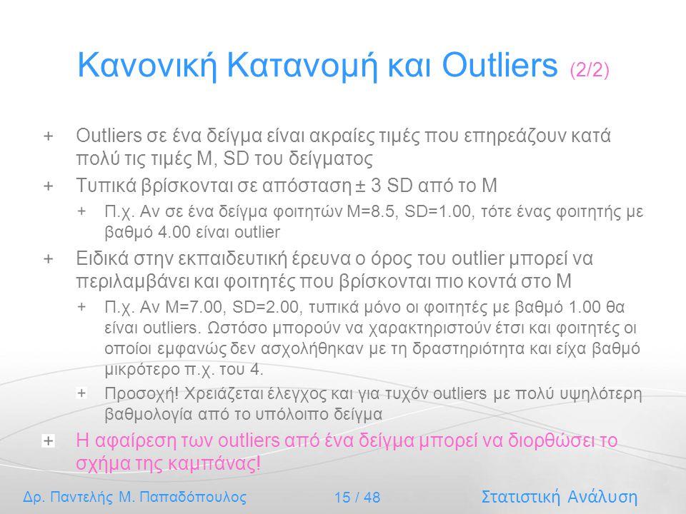 Στατιστική Ανάλυση Δρ. Παντελής Μ. Παπαδόπουλος 15 / 48 Κανονική Κατανομή και Outliers (2/2) Outliers σε ένα δείγμα είναι ακραίες τιμές που επηρεάζουν