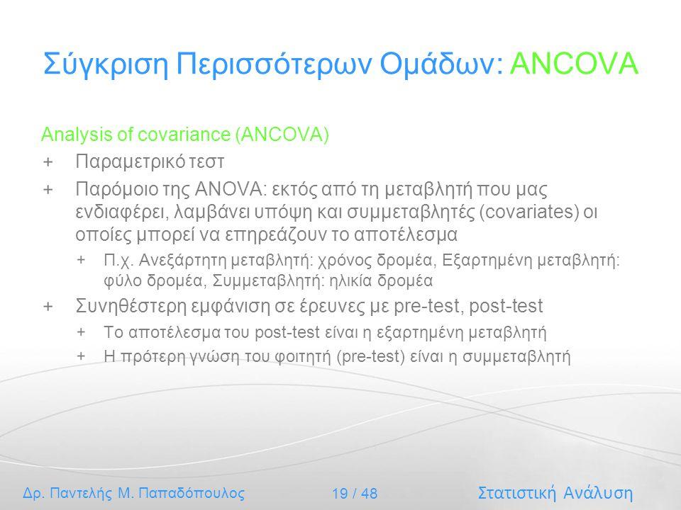 Στατιστική Ανάλυση Δρ. Παντελής Μ. Παπαδόπουλος 19 / 48 Σύγκριση Περισσότερων Ομάδων: ANCOVA Analysis of covariance (ANCOVA) Παραμετρικό τεστ Παρόμοιο
