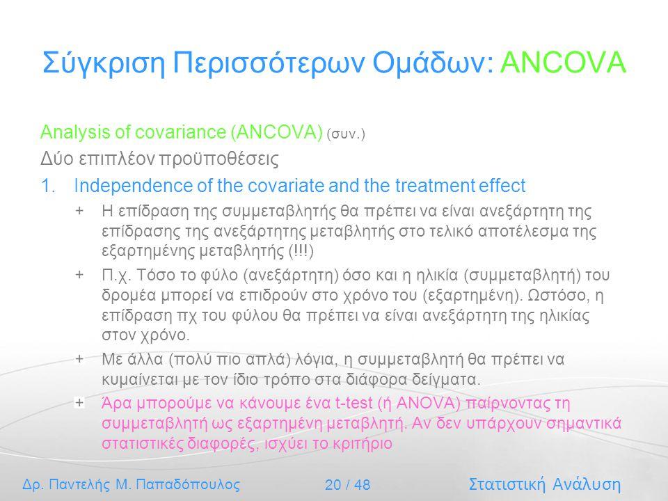 Στατιστική Ανάλυση Δρ. Παντελής Μ. Παπαδόπουλος 20 / 48 Σύγκριση Περισσότερων Ομάδων: ANCOVA Analysis of covariance (ANCOVA) (συν.) Δύο επιπλέον προϋπ