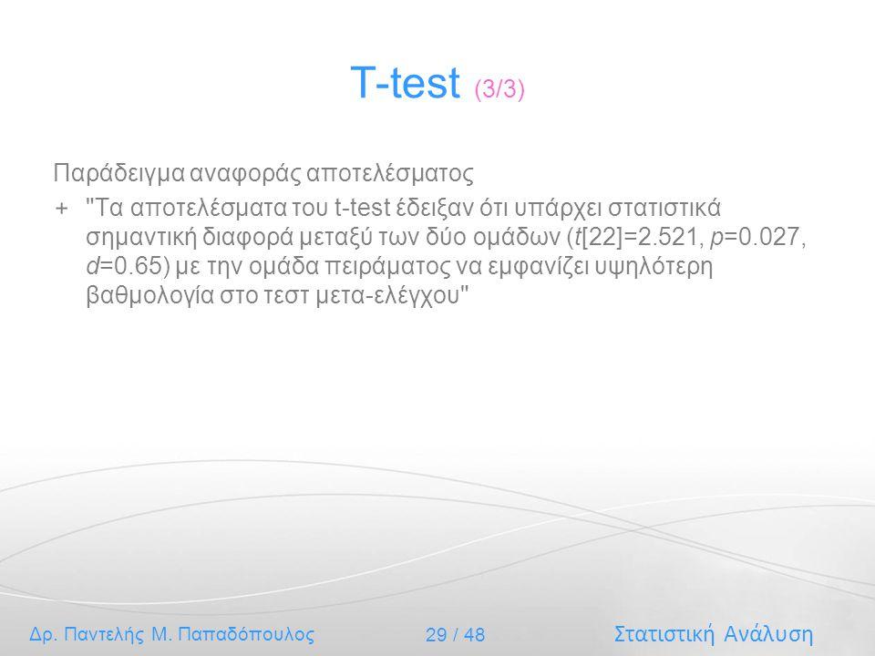 Στατιστική Ανάλυση Δρ. Παντελής Μ. Παπαδόπουλος 29 / 48 T-test (3/3) Παράδειγμα αναφοράς αποτελέσματος