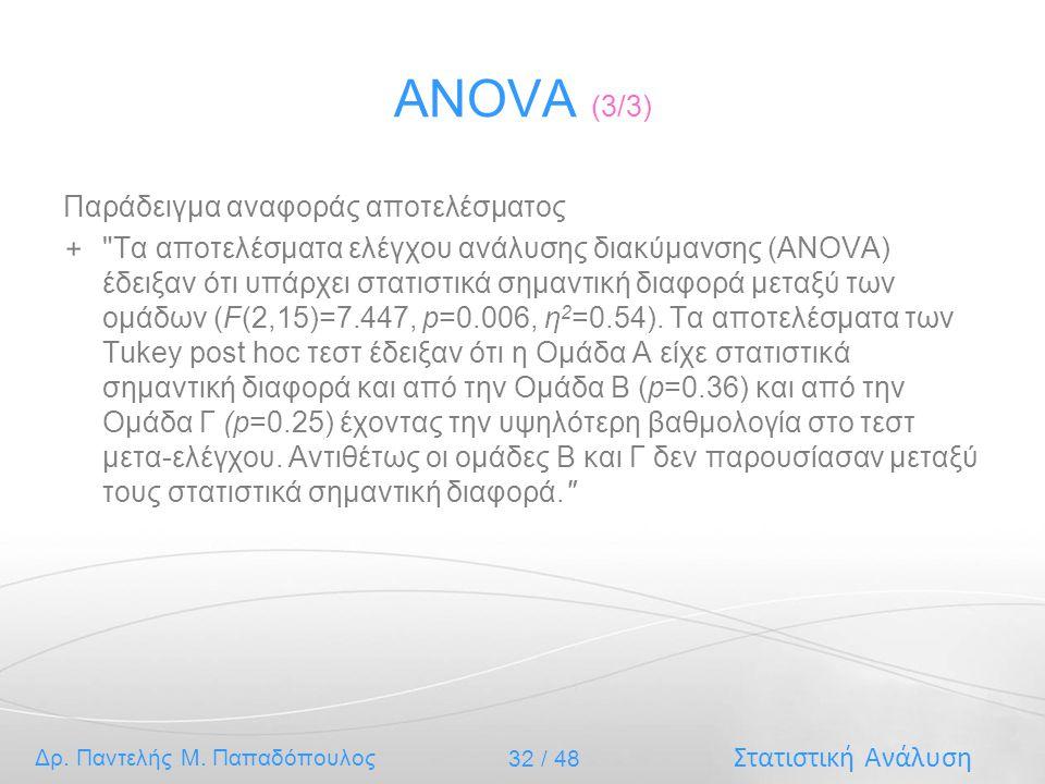 Στατιστική Ανάλυση Δρ. Παντελής Μ. Παπαδόπουλος 32 / 48 ANOVA (3/3) Παράδειγμα αναφοράς αποτελέσματος