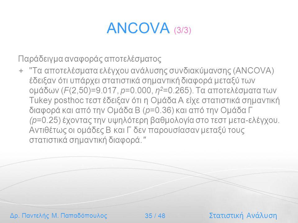Στατιστική Ανάλυση Δρ. Παντελής Μ. Παπαδόπουλος 35 / 48 ANCOVA (3/3) Παράδειγμα αναφοράς αποτελέσματος