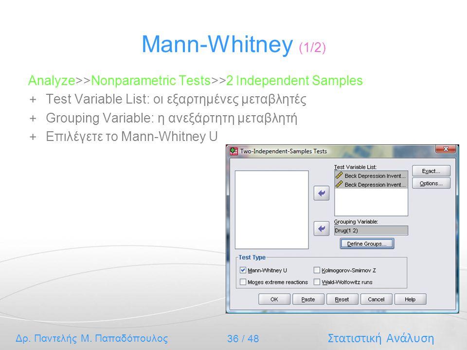 Στατιστική Ανάλυση Δρ. Παντελής Μ. Παπαδόπουλος 36 / 48 Mann-Whitney (1/2) Analyze>>Nonparametric Tests>>2 Independent Samples Test Variable List: οι