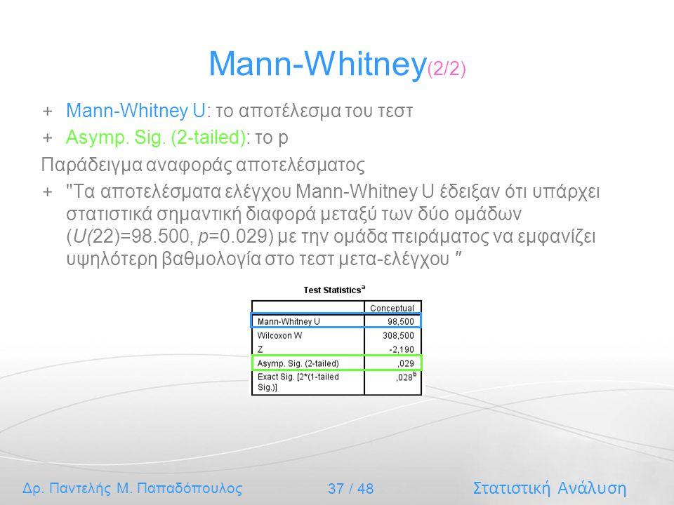 Στατιστική Ανάλυση Δρ. Παντελής Μ. Παπαδόπουλος 37 / 48 Mann-Whitney (2/2) Mann-Whitney U: το αποτέλεσμα του τεστ Asymp. Sig. (2-tailed): το p Παράδει