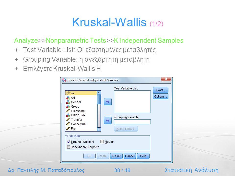 Στατιστική Ανάλυση Δρ. Παντελής Μ. Παπαδόπουλος 38 / 48 Kruskal-Wallis (1/2) Analyze>>Nonparametric Tests>>K Independent Samples Test Variable List: Ο