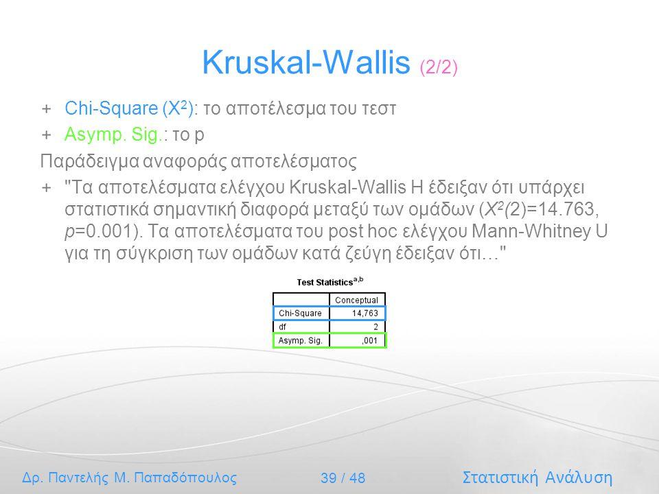 Στατιστική Ανάλυση Δρ. Παντελής Μ. Παπαδόπουλος 39 / 48 Kruskal-Wallis (2/2) Chi-Square (Χ 2 ): το αποτέλεσμα του τεστ Asymp. Sig.: το p Παράδειγμα αν